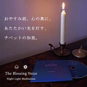 Night Light Meditationの詳細