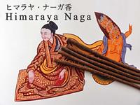 ヒマラヤ・ナーガ香について