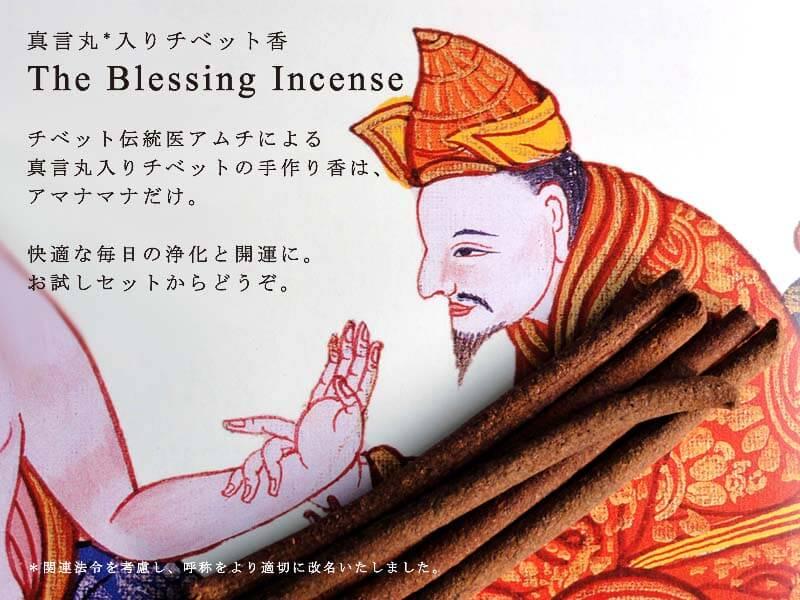 真言薬入りチベット香 The Blessing Incense
