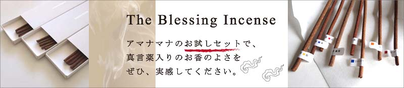 The Blessing Incense