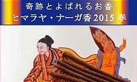 ヒマラヤ・ナーガ香
