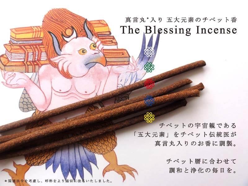 アマナマナ チベットからの聖なるおくりもの The Blessing Incense