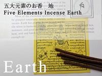 「5大元素のお香 地 Earth」はどんなお香ですか?