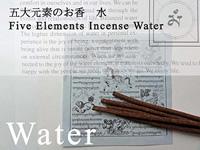 「五大元素のお香 水 Water」はどんなお香ですか?