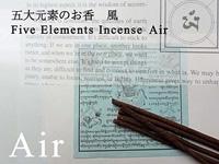 「5大元素のお香 風 Air」はどんなお香ですか?