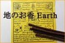 地のお香 Earth