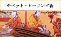チベット・ヒーリング香