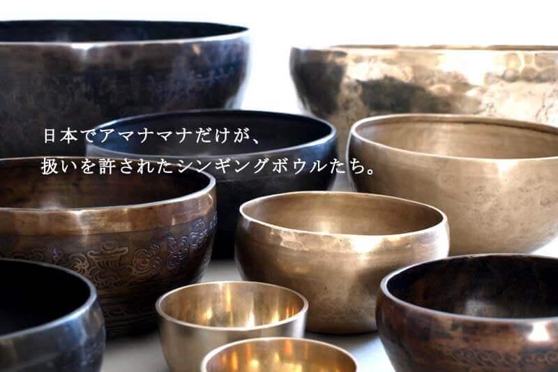 日本でamanamanaだけが扱いを許されたシンギングボウルたち