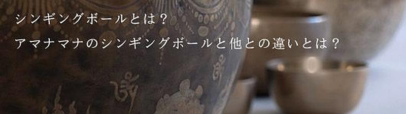 �A�}�i�}�i�@�`�x�b�g����̐��Ȃ邨������́@The Singing Bowl detail