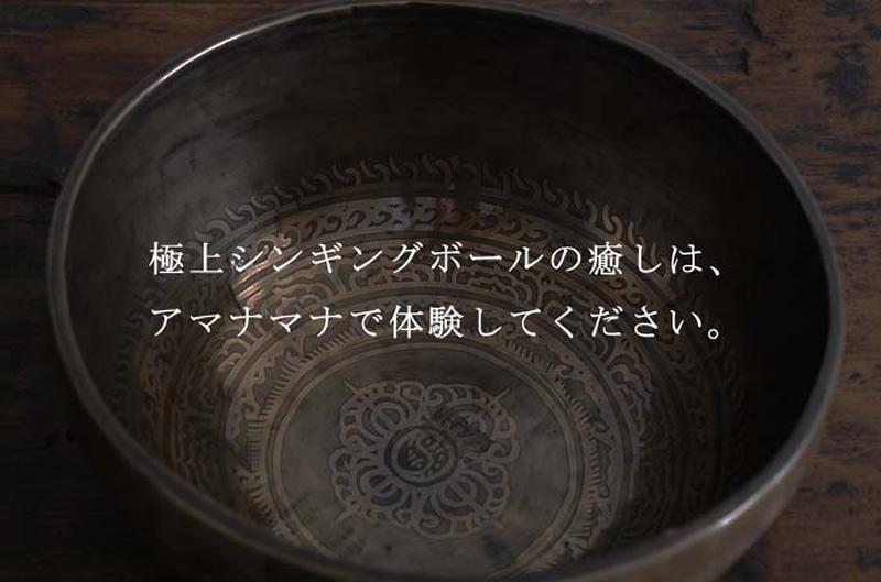 �A�}�i�}�i �`�x�b�g����̐��Ȃ邨������� The Singing Bowl