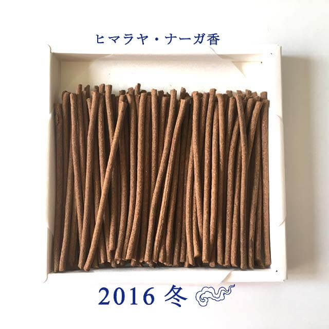 The Blessing Incense ヒマラヤ・ナーガ香2016冬 80g