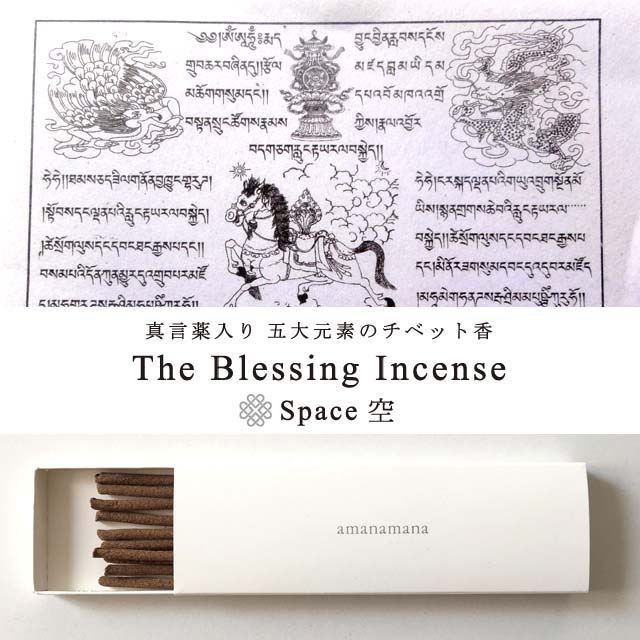 The Blessing Incense 5大元素【空】 10本