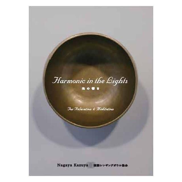 オリジナルCD「Harmonic in the Lights~光の響き」