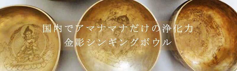 国内でアマナマナだけの浄化力、金彫シンキングボウル