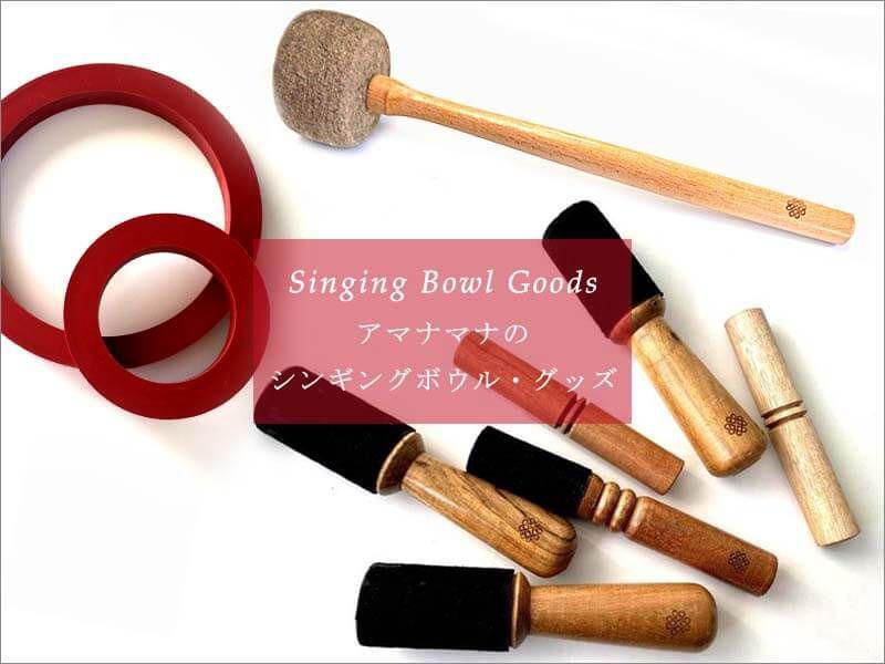 アマナマナ チベットからの聖なるおくりもの The Singing Bowl stick