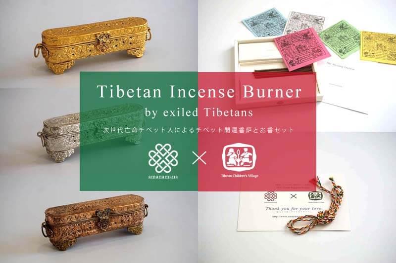 チベット子ども村(TCV)開運香炉セット
