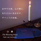 Night Light Meditationの詳細