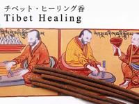 チベット・ヒーリング香について