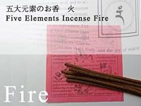 「五大元素のお香 火 Fire」はどんなお香ですか?