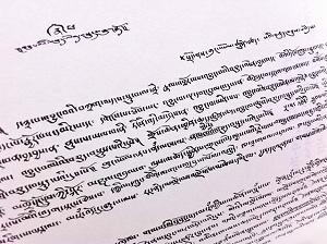 チベットの五大元素について1