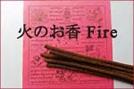 火のお香 Fire