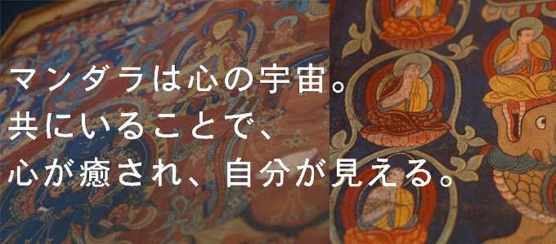 アマナマナ チベットからの聖なるおくりもの mandala