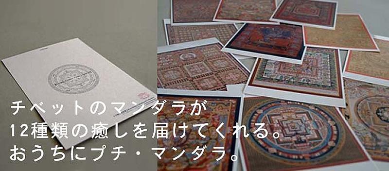 アマナマナ チベットからの聖なるおくりもの mandala poster