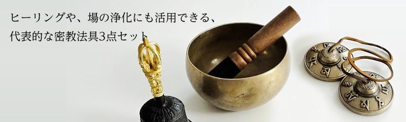 The Authentic Tibet 密教道具 セット