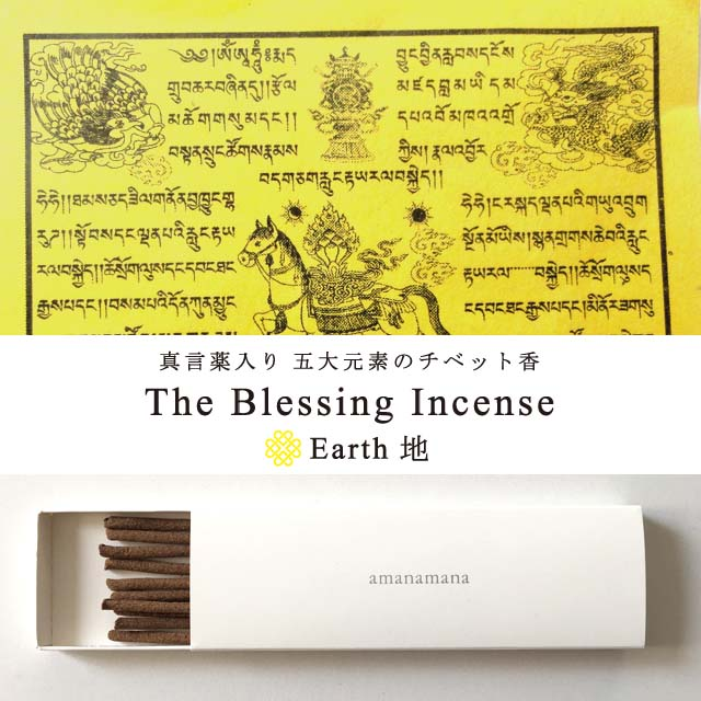 The Blessing Incense 5大元素【地】 10本