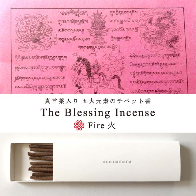 The Blessing Incense 5大元素【火】 10本