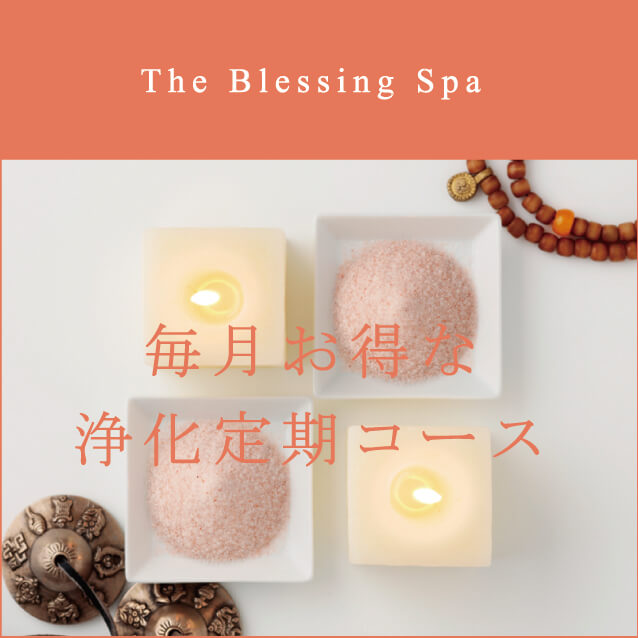 The Blessing Spa(30g×6パック) 浄化定期コース