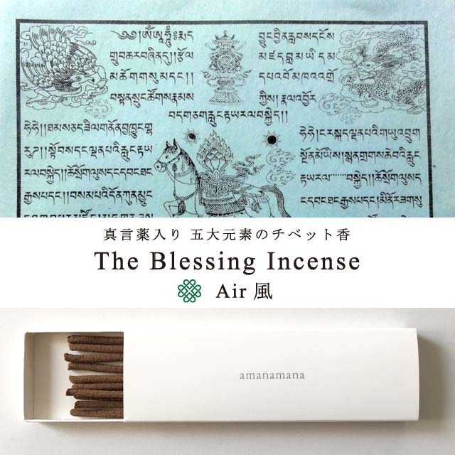 The Blessing Incense 5大元素【風】 10本