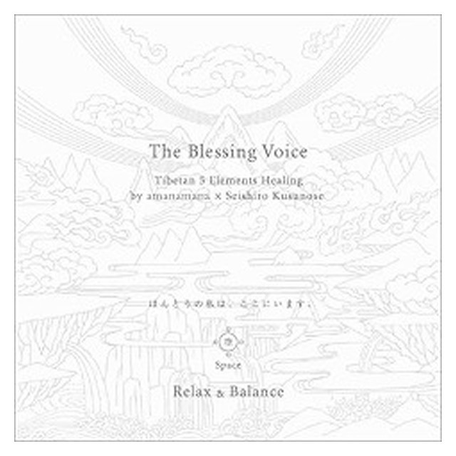 <アウトレット>The Blessing Voice Space(空)