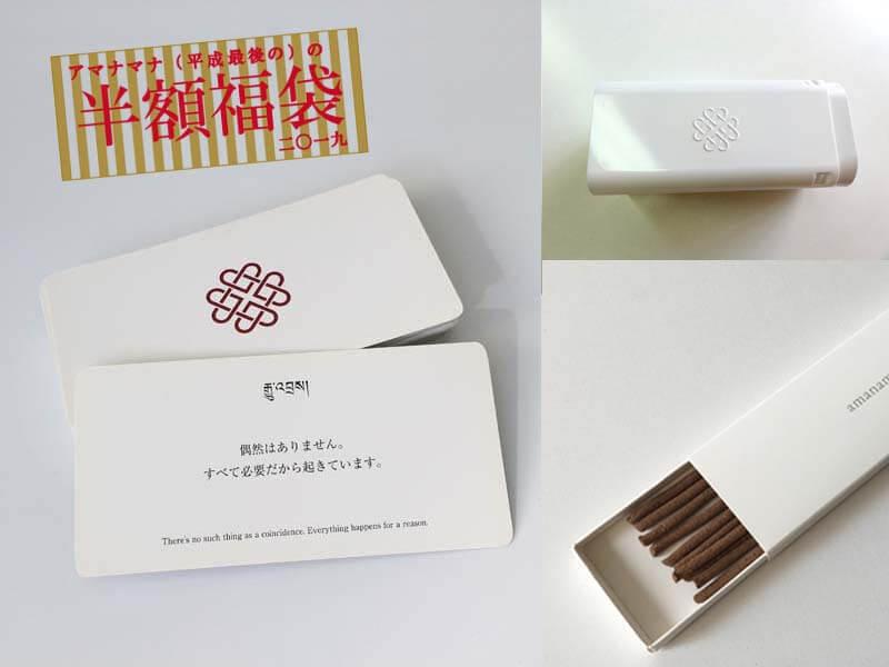 開運!The Blessing Card