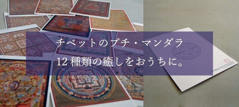 チベットのプチ・マンダラ12種類の癒しをおうちに。
