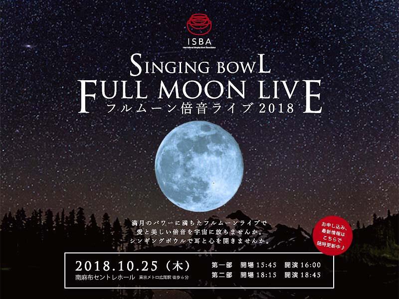 フルムーン倍音ライブ2018