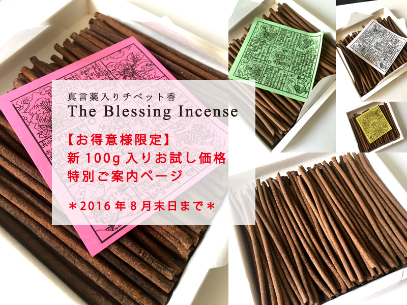 お得意様限定 The Blessing Incense