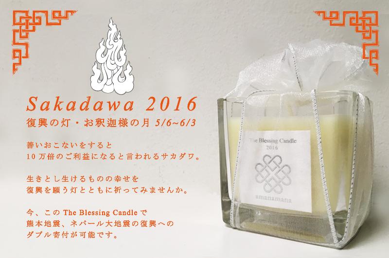 Sakadawa 2016 復興の灯・お釈迦様の月 5/8~6/3