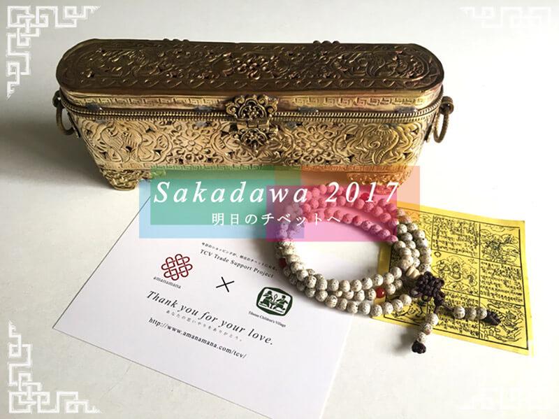 Sakadawa 2017 明日のチベットへ