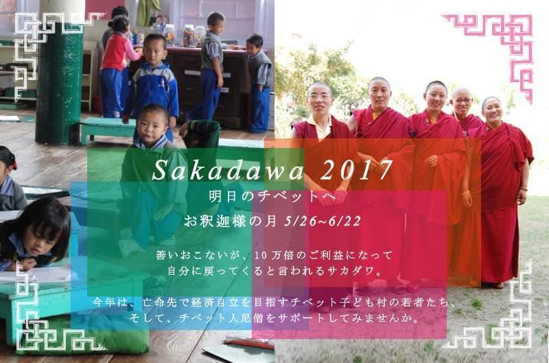 明日のチベットへ お釈迦様の月 5/27~6/22