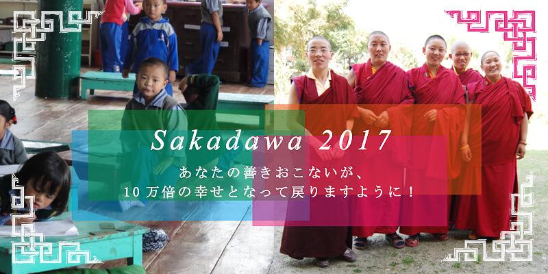 Sakadawa 2017 あなたの善きおこないが、10万倍の幸せとなって戻りますように!