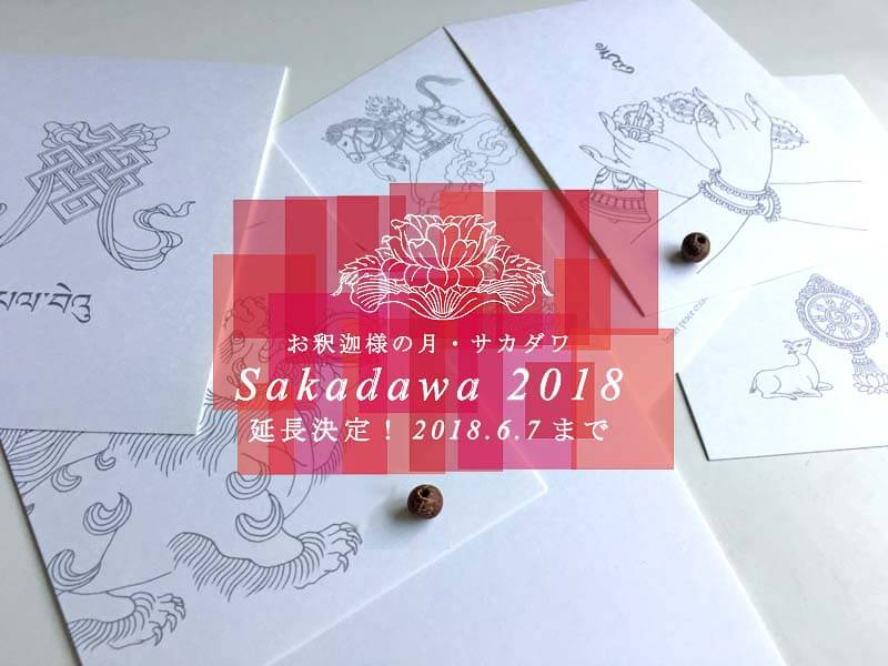 Sakadawa 2018 明日のチベットへ