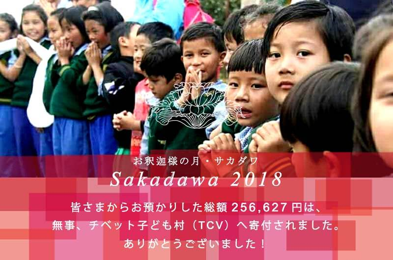 明日のチベットへ お釈迦様の月