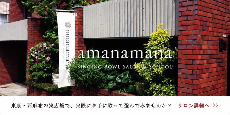ティンシャの東京販売店アマナマナ シンギングボウル・サロン