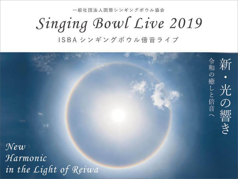 シンギングボウル・倍音ライブ2019『新・光の響き〜令和の癒しと倍音へ』