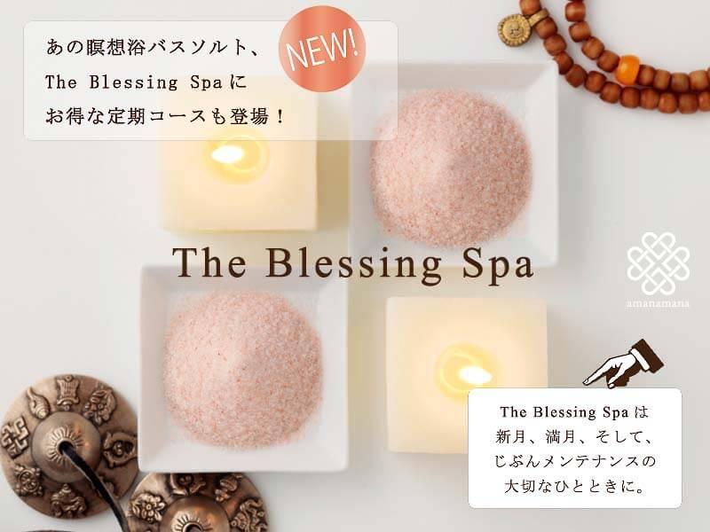 The Blessing Spa 至高の香りで完売していた瞑想浴バスソルトが2016年初夏、奇跡の復活!
