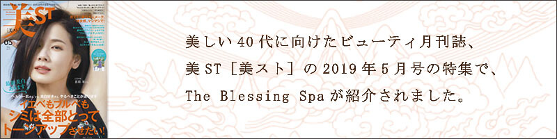 The Blessing Spa