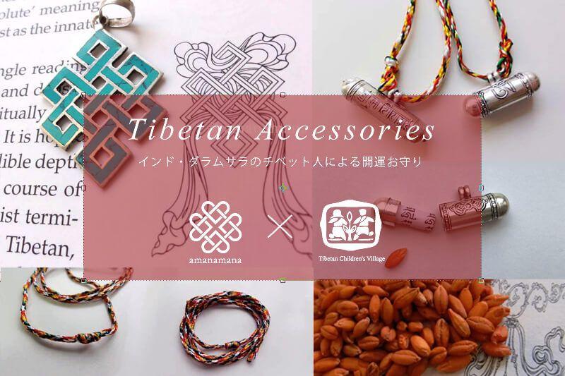 ひとつひとつ、心を込めて手作りされたmade inダラムサラ、made byチベット人の小さなアイテムたち