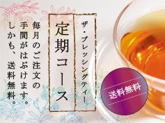 The Blessing Teaに便利でお得な定期コース登場
