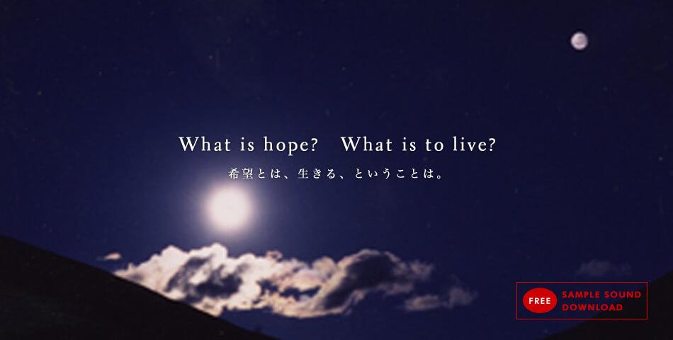 希望とは?生きるということは?